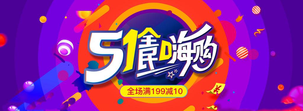 淘宝51全民嗨购海报设计PSD素材