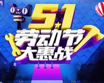 淘宝51劳动节大惠战海报PSD素材