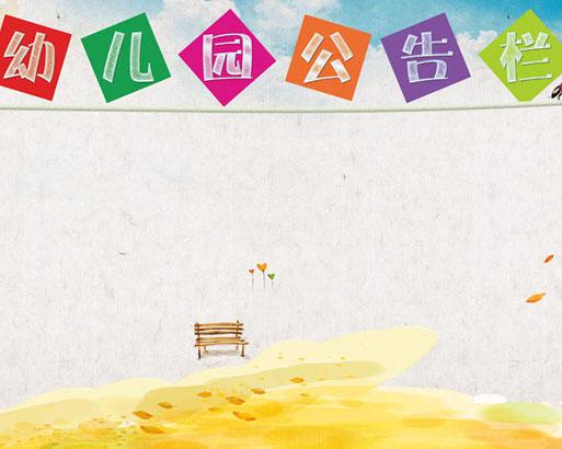 幼儿园背景画公告栏时时彩投注平台