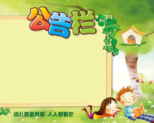 幼儿园校园公告栏时时彩投注平台