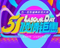 淘宝51钜惠海报设计PSD素材