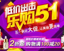 淘宝乐购51海报PSD素材