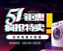 淘宝家电51促销海报PSD素材