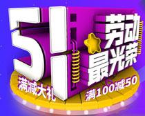 淘宝51活动海报设计PSD素材