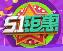 51钜惠淘宝海报PSD素材