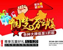 中国梦劳动节海报bbin电子游戏网址