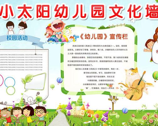 幼儿园宣传栏时时彩投注平台