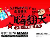 51嗨翻天活动海报bbin电子游戏网址