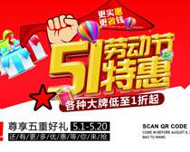 51劳动节特惠活动海报bbin电子游戏网址
