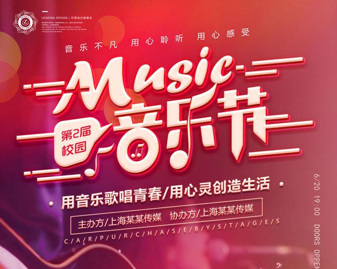 青春音乐节PSD素材