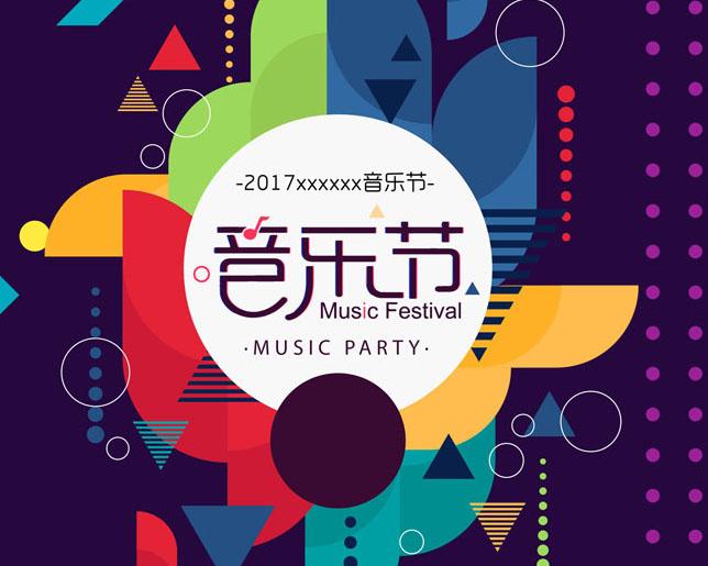 上海音乐节时时彩投注平台