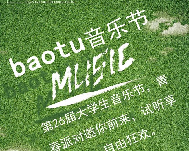 大学生音乐节海报PSD素材