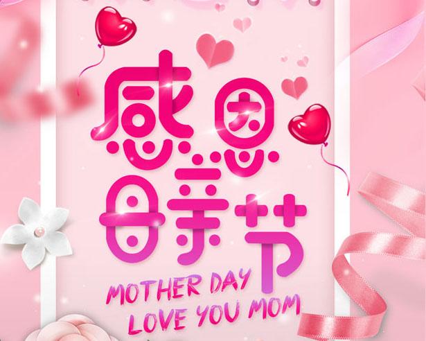 母亲节感恩回馈活动PSD素材