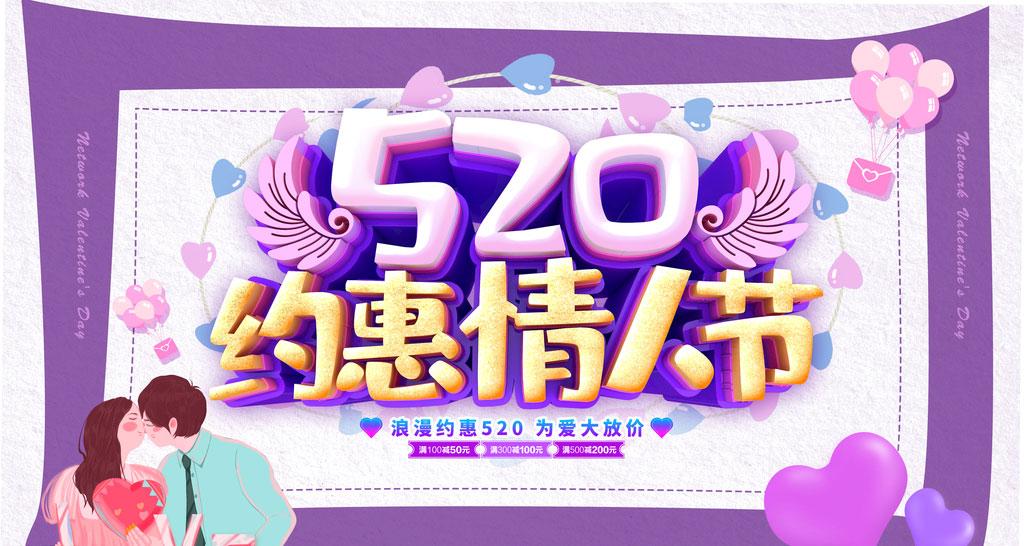 520约惠情人节bbin电子游戏网址
