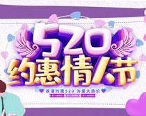 520约惠情人节PSD素材