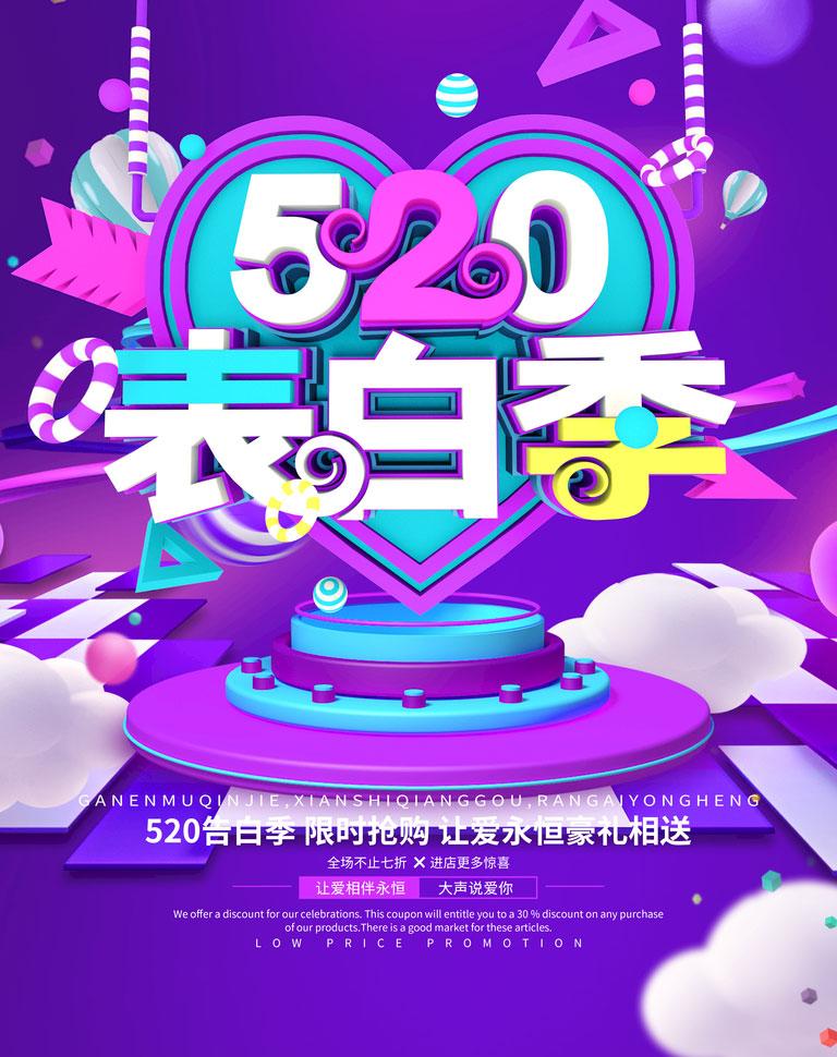 520表白日海报bbin电子游戏网址