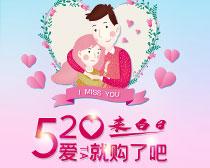 520爱她就够了海报bbin电子游戏网址