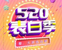 520表白季活动海报PSD素材