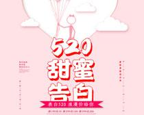 520甜蜜告白海报设计PSD素材