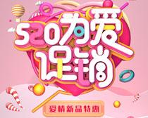 520为爱促销海报PSD素材