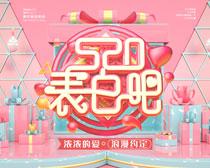 520表白吧海报设计bbin电子游戏网址