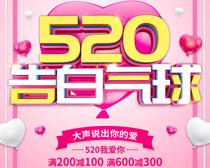 520告白气球PSD素材