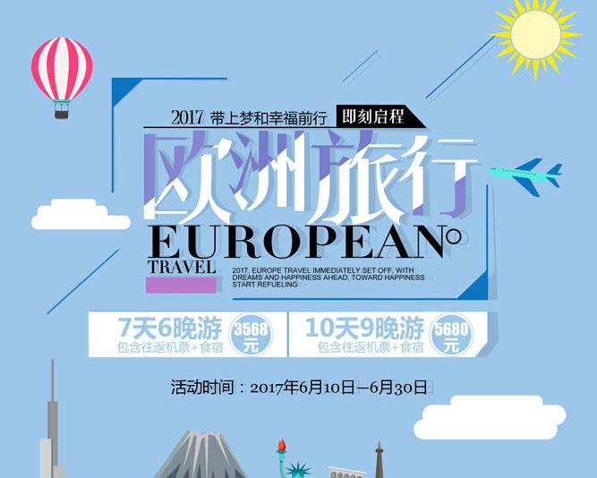 欧洲旅行团队活动PSD素材