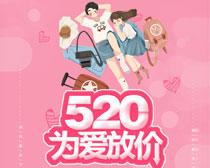 520为爱放价海报设计PSD素材