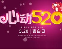 心动520海报PSD素材