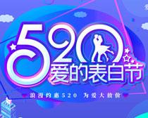 520爱的表白节海报PSD素材