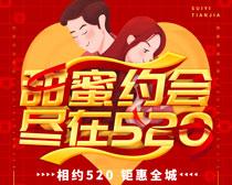 甜蜜约惠尽在520海报PSD素材