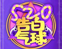 520告白气球活动海报PSD素材