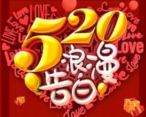 520浪漫告白海报PSD素材