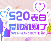520表白爱她就购了PSD素材