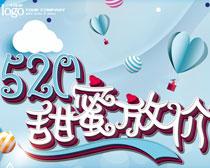 520甜蜜放价海报PSD素材