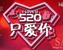 520只爱你海报PSD素材