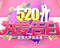 520为爱告白海报PSD素材