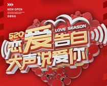 恋爱告白520海报设计PSD素材
