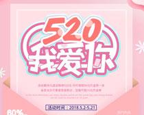520我爱你海报设计PSD素材