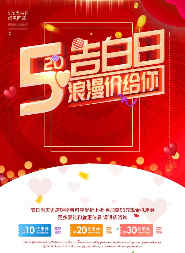 520告白日浪漫促销海报bbin电子游戏网址