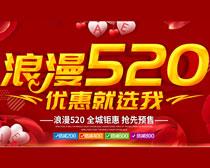 浪漫520PSD素材