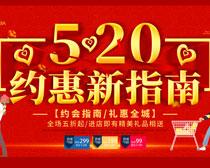 520约惠指南海报PSD素材