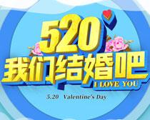 520我们结婚吧海报设计PSD素材