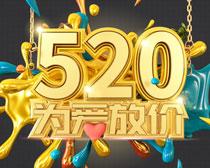 520为爱放价活动PSD素材