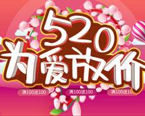 为爱放价520海报设计PSD素材