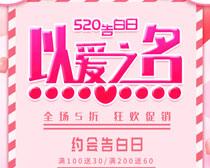以爱之名520告白日海报PSD素材