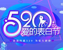 520爱的表白日海报PSD素材