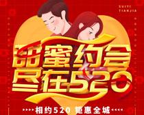甜蜜约会海报PSD素材