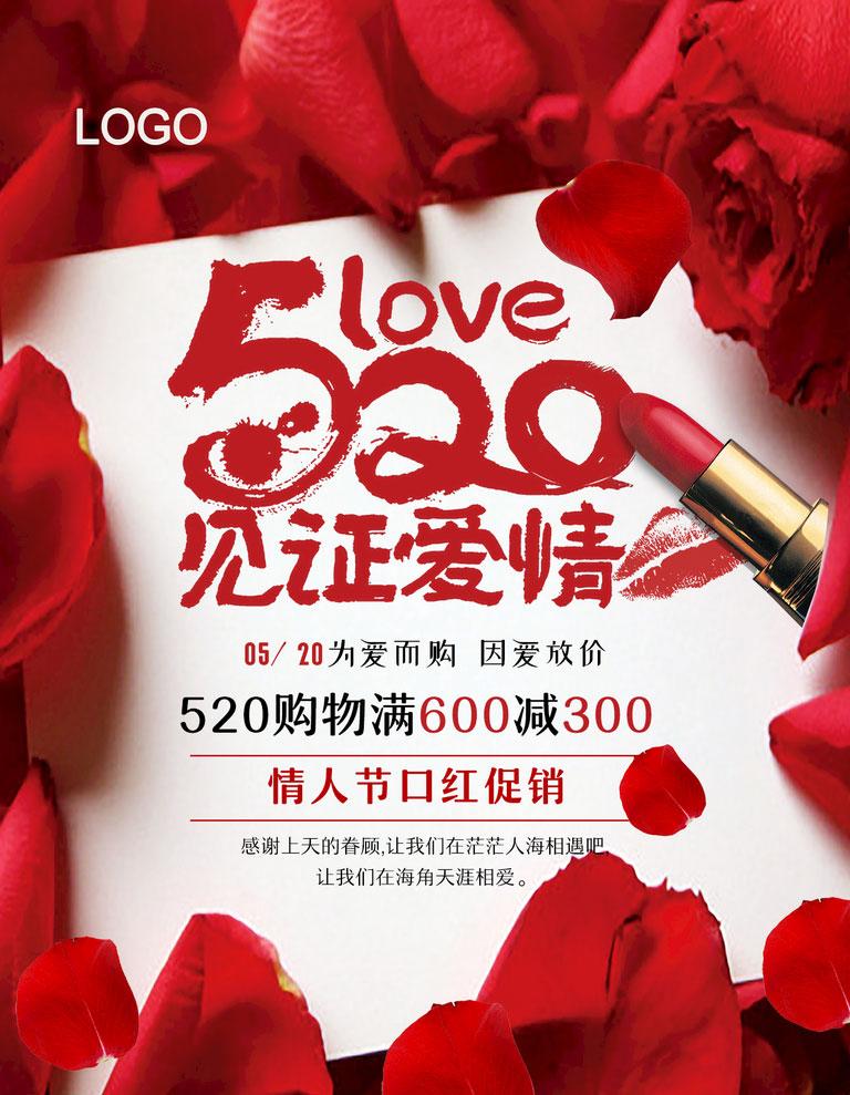 520见证爱情活动海报设计PSD素材