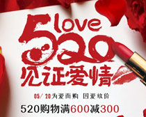 520见证爱情活动海报设计bbin电子游戏网址